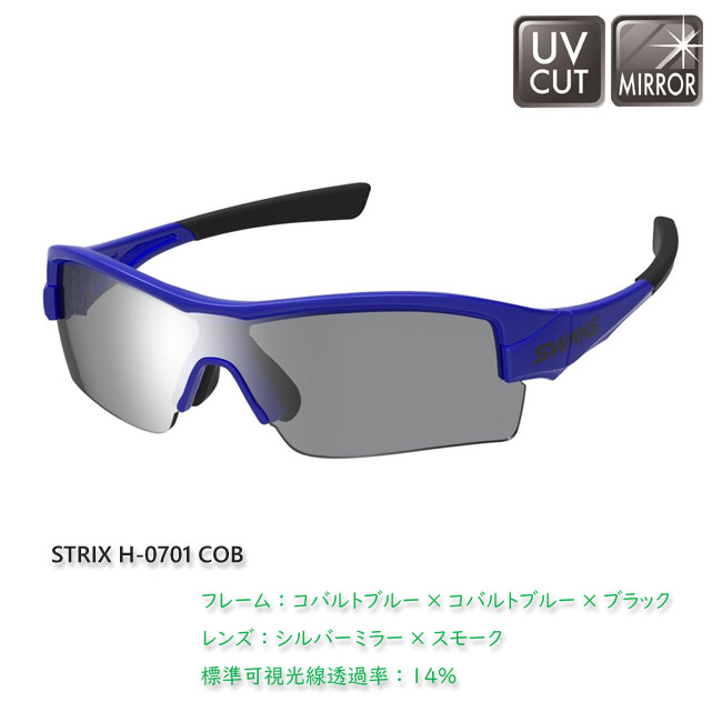 【SWANS/スワンズ】STRIX・H-M レンズ交換可能タイプ サングラス スポーツサングラス ミラーレンズ