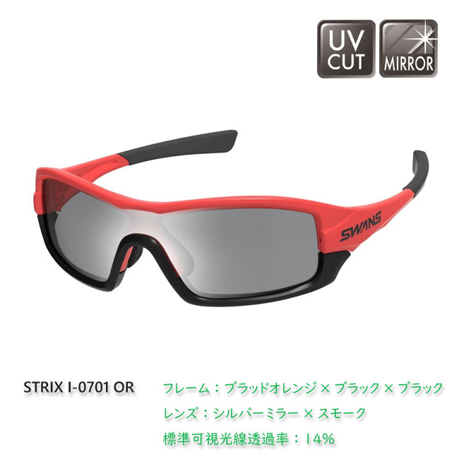 【SWANS/スワンズ】STRIX・I-M レンズ交換可能タイプ サングラス スポーツサングラス ミラーレンズ