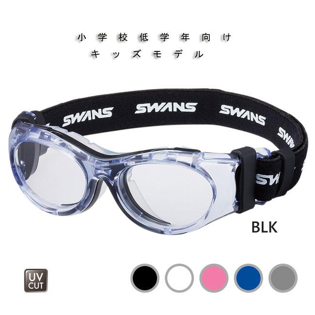 【SWANS/スワンズ】アイガード SVS-700N 度無し 子供用アイガード スポーツ用メガネ スポーツ眼鏡