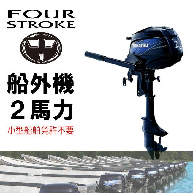 【TOHATSU/トーハツ】船外機 2馬力  4ストローク 水冷式 L