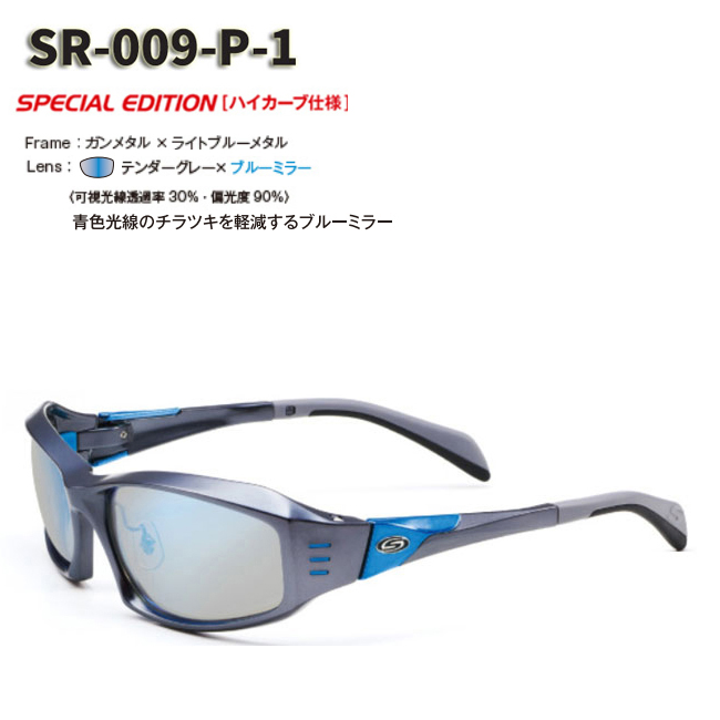 SR-009-P sports curve type II dented grey / blue mirror SR-009-P-1 000335 wearer specification Polarized Sunglasses polarized lenses mirror lens