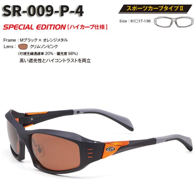【STORMRIDER/ストームライダー】SR-009-P スポーツカーブタイプII クリムソンピンク SR-009-P-4 000366 ハイカーブ仕様 偏光サングラス 偏光レンズ サングラス