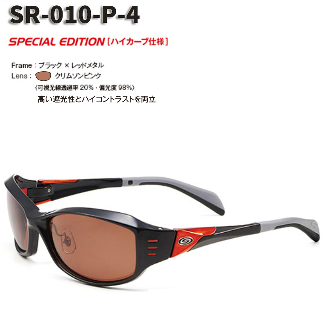 f92e4a62dd1 SR-010-P faction curve type II Crimson pink SR-010-P-4 000403 wearer  specification Polarized Sunglasses polarized lens sunglasses