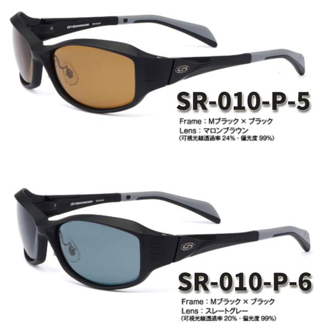 【STORMRIDER/ストームライダー】SR-010-P ファッションカーブタイプII ブラックエディション ハイカーブ仕様 偏光サングラス 偏光レンズ サングラス