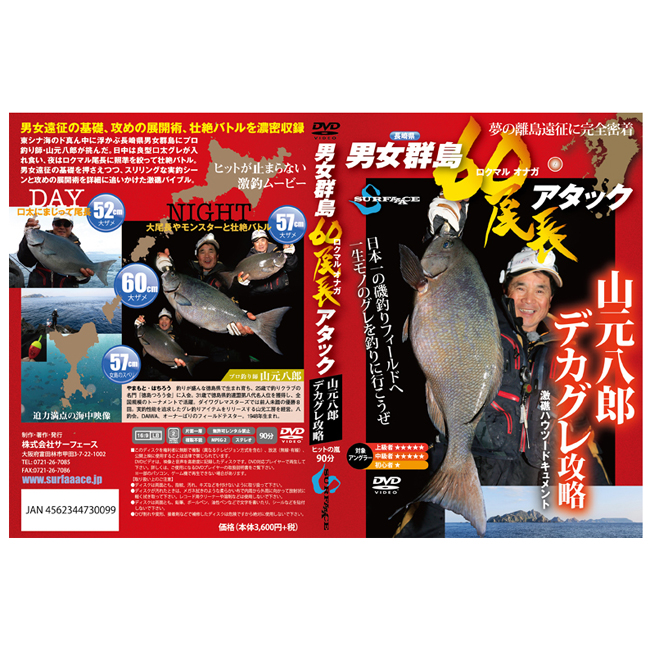 いよいよ人気ブランド 買い物 超実践 釣り バイブルDVD SURFAAACE サーフェース 釣りDVD DVD 男女群島60尾長アタック 730099 SURFACE730099