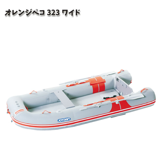 【JOYCRAFT/ジョイクラフト】オレンジペコ323ワイド JOP-323W 5人乗り 予備検査なし リジッドフレックス 超高圧電動ポンプ付 ゴムボート