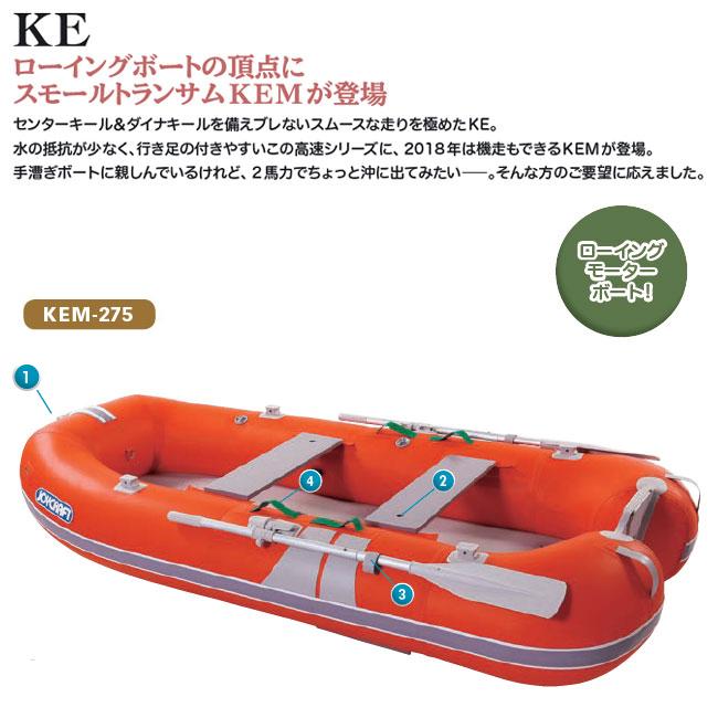 55%以上節約 【JOYCRAFT 4人乗り/ジョイクラフト】KEM-275 4人乗り ローイングモーターボート リジットフレックス ゴムボート ゴムボート, G-SHOCK専門店 わっしょい村JAPAN:e3faa748 --- neuchi.xyz