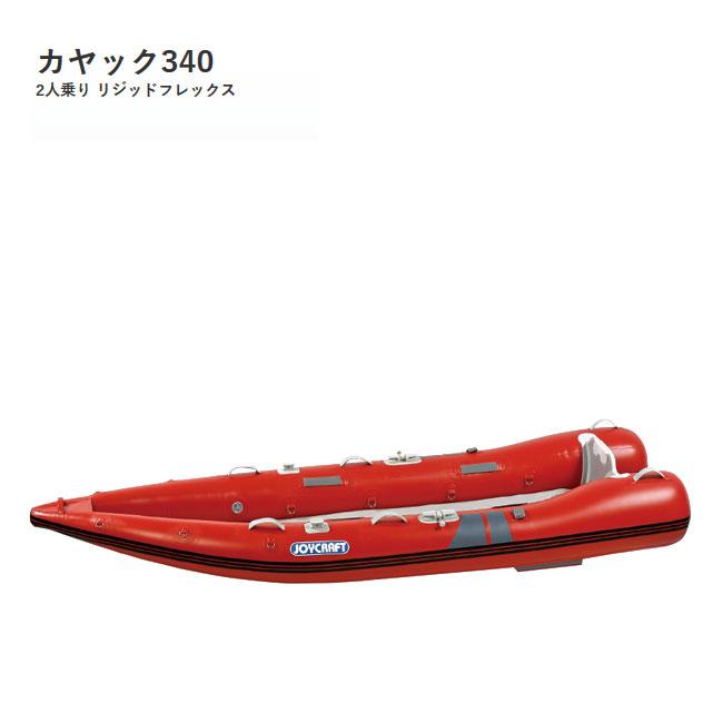 【JOYCRAFT/ジョイクラフト】カヤック340 KAYAK-340 2人乗り リジッドフレックス ゴムボート