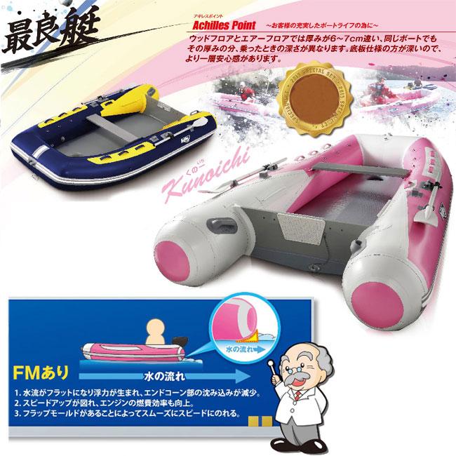 【Achilles/アキレス】Moon Tripper エアーフロアモデル LW-310EX 予備検査証付 LWシリーズ 予備検査証付き インフレータブルボート パワーボート