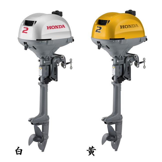 【HONDA/ホンダ】4ストローク船外機 2馬力 限定カラー BF2DH-SCHJ トランサムショート仕様 空冷 ホンダ船外機 ボート用品
