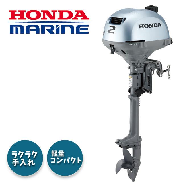 【HONDA/ホンダ】4ストローク船外機 2馬力 BF2DH-SCHJ トランサムショート仕様 空冷 ホンダ船外機 ボート用品