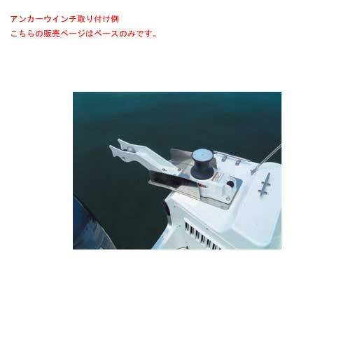 【YAMAHA/ヤマハ】ウインチベース(縦型パワーメイト用) E2S-W0839-00 YS-E2S-W0839-00 ベース