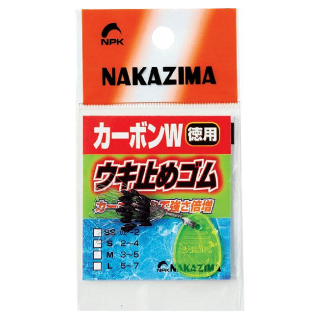 【NAKAZIMA/ナカジマ】カーボンWウキ止めゴム徳用 SSサイズ 1854 018547 NPK1854 徳用サイズ カーボンうき止めゴム