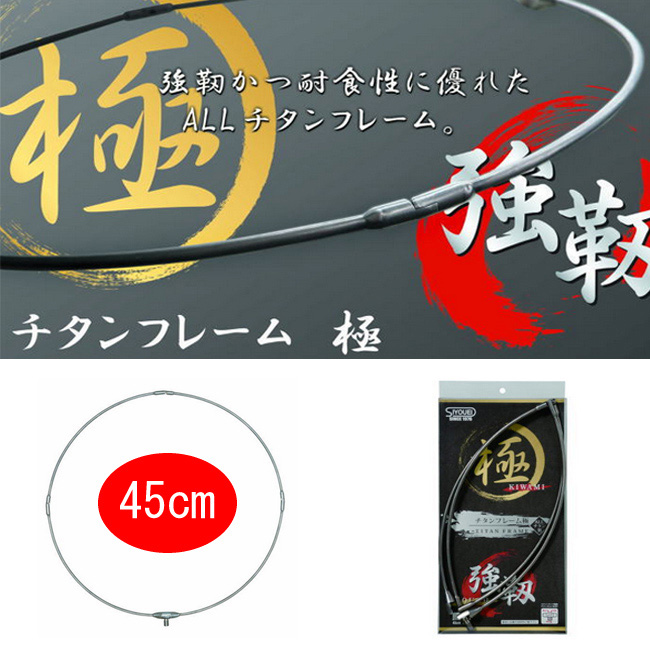 【SIYOUEI/昌栄】チタンフレーム極 45cm 810 810007 siyouei810 網枠 チタンフレーム フレーム 枠のみ