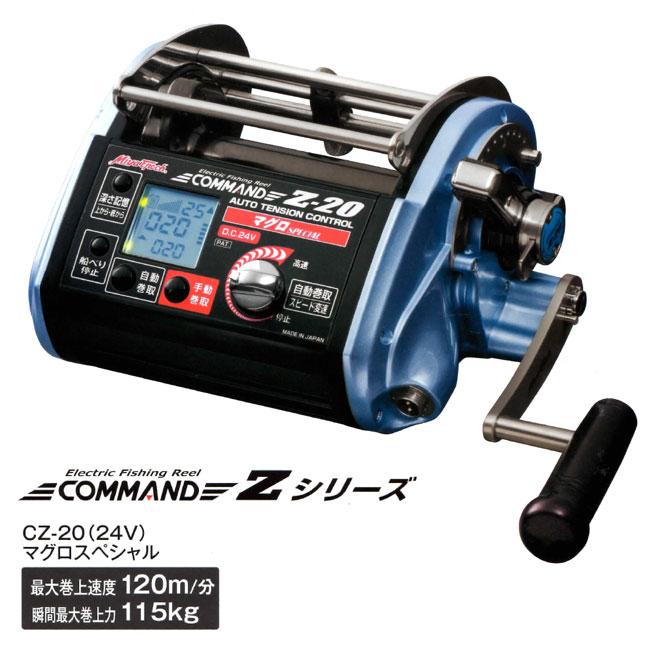 【MiyaEpock/ミヤエポック】COMMAND Z-20 マグロSPECIAL 24V CZ-20 04146 Zシリーズ 電動リール