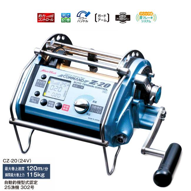 高品質の激安 電動リール 電動リール COMMAND Z-20 COMMAND Z-20 24V ミヤエポック, アクセサリー専門店 きらら:f1ecb8f1 --- clftranspo.dominiotemporario.com