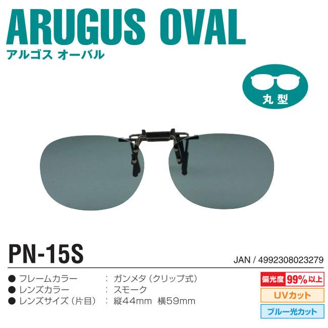 아르고스 타원형 원형 PN 시리즈 클립 온 선글라스 스포츠 글라스 편광 렌즈 편광 선글라스