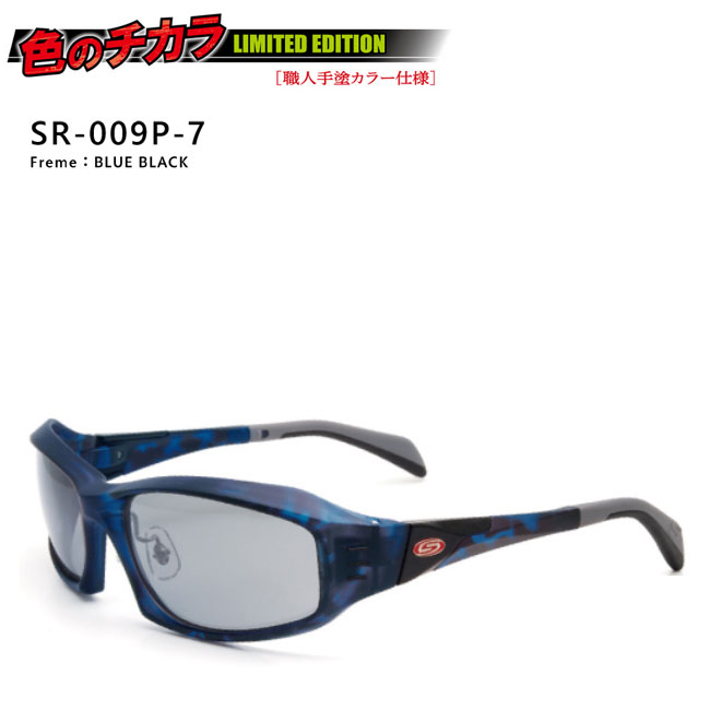 【STORMRIDER/ストームライダー】ストームライダー スポーツカーブタイプ2 リミットエディション SR-009P サングラス 偏光グラス