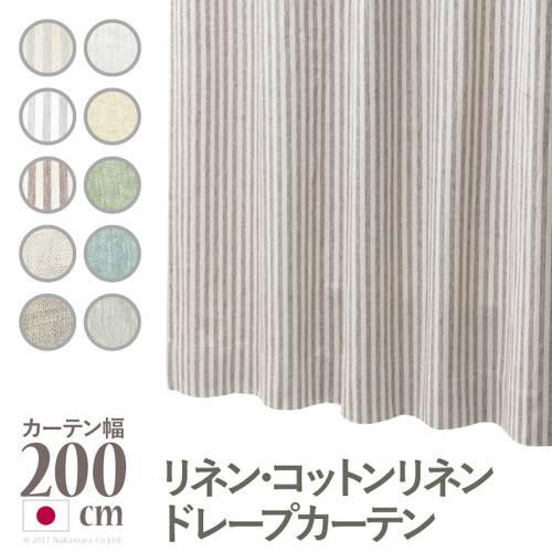 ドレープカーテン リネン コットンリネンカーテン 幅200cm 丈135~240cm ドレープカーテン 天然素材 日本製 10柄