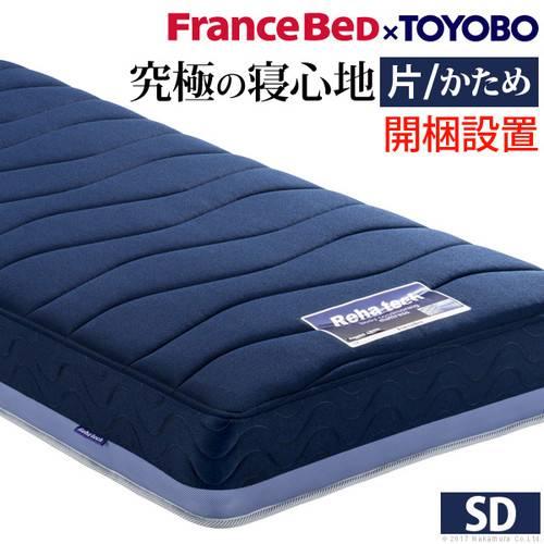 マットレス セミダブル ベッド 高反発 高品質 腰痛 除湿 硬め かため コイル へたらない 固め カビ 人気 通気性 片面エアー フランスベッド 国産 日本製
