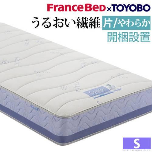 マットレス シングルベッド 高反発 高品質 腰痛 除湿 硬め かため コイル へたらない 固め カビ 人気 通気性 片面エアー フランスベッド 国産 日本製 女性