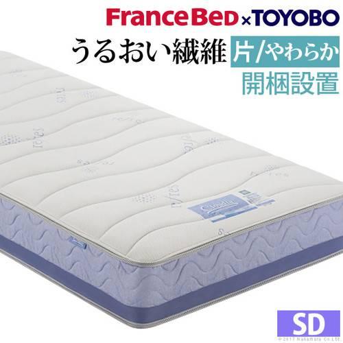 マットレス セミダブル ベッド 高反発 高品質 腰痛 除湿 硬め かため コイル へたらない 固め カビ 人気 通気性 片面エアー フランスベッド 国産 日本製 女性