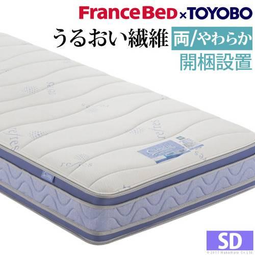 マットレス セミダブル ベッド 高反発 高品質 腰痛 除湿 硬め かため コイル へたらない 固め カビ 人気 通気性 両面エアー フランスベッド 国産 日本製 女性