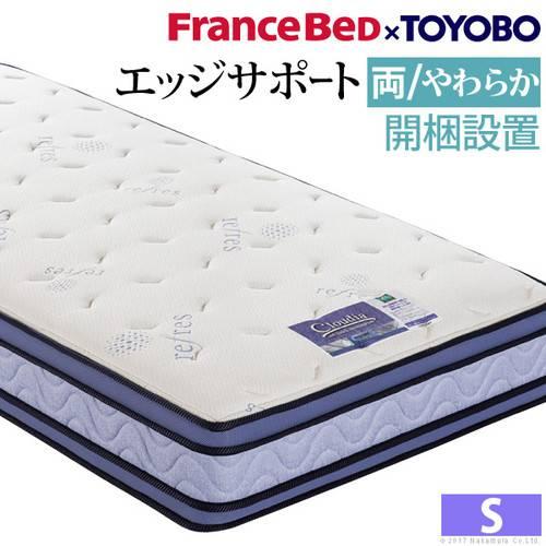 マットレス シングルベッド 高反発 高品質 腰痛 除湿 硬め かため コイル へたらない 固め カビ 人気 通気性 両面エアー 角サポート フランスベッド 日本製 女性