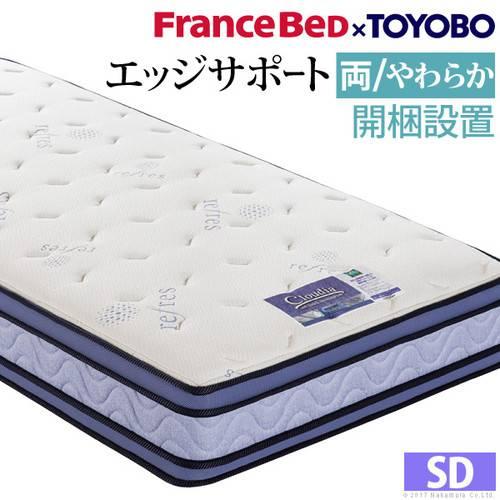 マットレス セミダブル ベッド 高反発 高品質 腰痛 除湿 硬め かため コイル へたらない 固め カビ 人気 通気性 両面エアー 角サポート フランスベッド 日本製