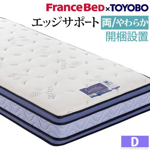 マットレス ダブル ベッド 高反発 高品質 腰痛 除湿 硬め かため コイル へたらない 固め カビ 人気 通気性 両面エアー 角サポート フランスベッド 日本製 女性