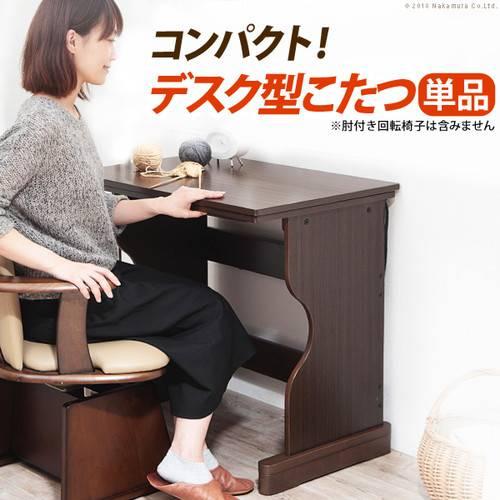 ダイニングテーブル こたつテーブル コタツ 長方形 ハイタイプ 椅子用 おしゃれ 安い 北欧 食卓 テーブル 単品 モダン 75x50 一人暮らし