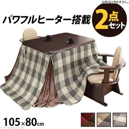 こたつ + 掛布団 セット ダイニングテーブル こたつテーブル ハイタイプ 椅子用 センターテーブル ローテーブル こたつ布団 掛け布団 正方形 ソファー用 高さ調節 高さ調整 昇降 ロータイプ 低め 継ぎ足 継足 80×105 省スペース