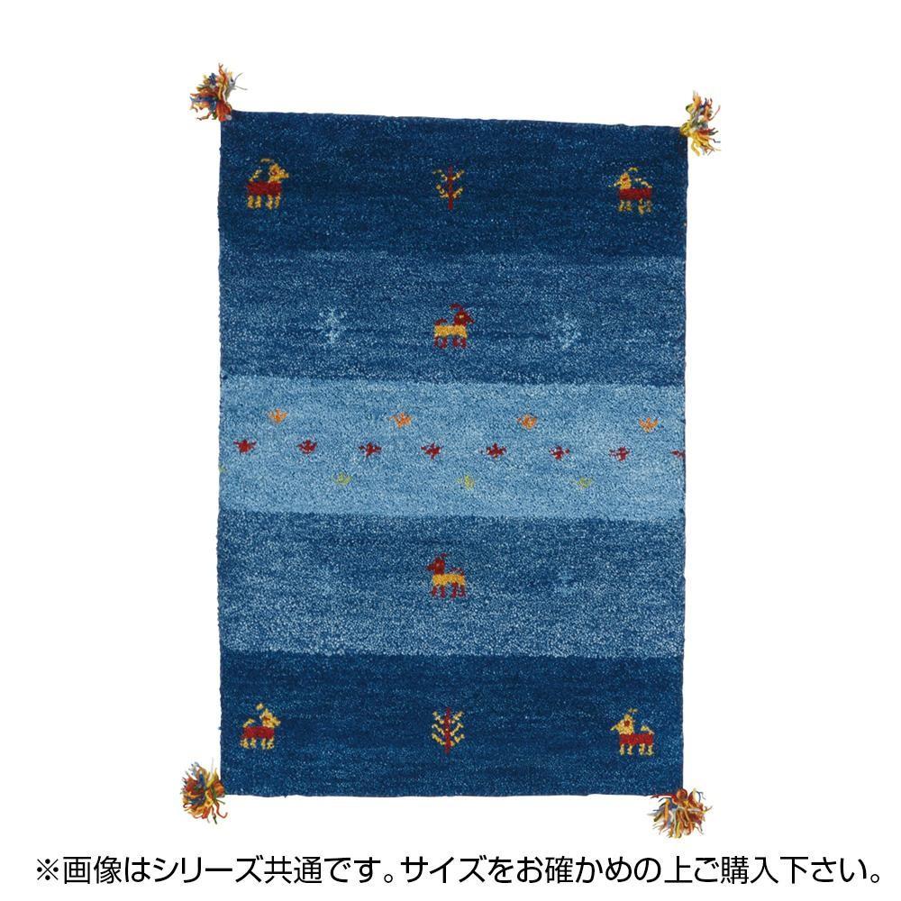 ギャッベ ギャベ ウール 絨毯 カーペット じゅうたん ラグ ラグマット マット 厚手 おしゃれ 北欧 安い ふかふか ふわふわ オールシーズン 140×200 2畳 ブルー
