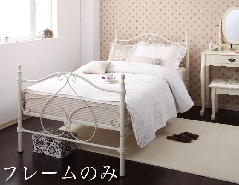 ベッド ベット 安い シングル シングルベッド シングルベット シングルサイズ 姫系 パイプベッド ( フレームのみ ) ホワイト 白