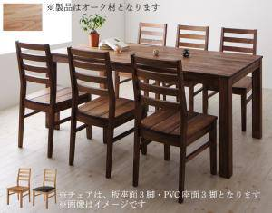 ダイニングセット ダイニングテーブルセット 6人 六人 6人用 六人用 椅子 ダイニングテーブル おしゃれ 安い 北欧 食卓 ( 7点(テーブル+チェア6脚)オーク 板座×PVC座幅180 )