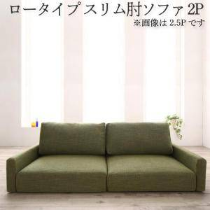 ローソファー ローソファ 座椅子 低い 椅子 ソファー ソファ おしゃれ 安い 北欧 2人掛け 二人掛け 2人用 二人用 ( ソファスリム肘 ロータイプ2P )