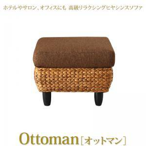 オットマン チェア スツール 足置き 低い 椅子 いす おしゃれ 北欧 木製 アンティーク 安い チェアー 腰掛け シンプル アジアン ( オットマン )