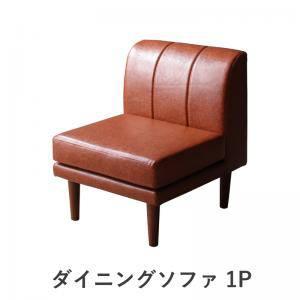 ソファー ソファ 1人掛け 一人掛け 1人用 一人用 一人暮らし ダイニングチェア ダイニングソファ 椅子 おしゃれ 北欧 安い 木製 レザー 革 合皮 ( ダイニングソファ1P )