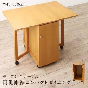 ダイニングテーブル おしゃれ 伸縮 伸縮式 伸長式 安い 北欧 食卓 テーブル 単品 モダン 机 会議用テーブル ( テーブル幅40-100 )
