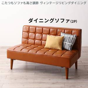 ソファー ソファ 2人掛け 二人掛け 2人用 ダイニングベンチ ダイニングチェア 椅子 おしゃれ 北欧 安い 木製 二人用 レザー 革 合皮 ( ダイニングソファ2P )