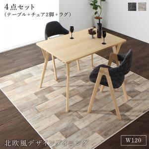 ダイニングセット ダイニングテーブルセット 2人 二人 2人用 二人用 椅子 ダイニングテーブル 一人暮らし おしゃれ 安い 北欧 食卓 ( 4点(テーブル+チェア2脚+ラグ)幅120 )
