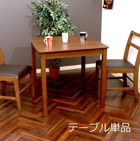ダイニングテーブル おしゃれ 安い 北欧 食卓 テーブル 単品 モダン 机 会議用テーブル ブラウン 幅75 奥行75 高さ72
