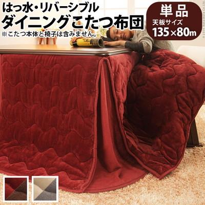 ダイニングこたつ布団 はっ水 リバーシブル 135×80cm こたつ用(297×242) 長方形 洗える