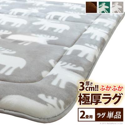 ラグ カーペット おしゃれ ラグマット 絨毯 北欧 安い ホットカーペット カバー 厚手 極厚 マット 2畳 ( 184×184 ) 電気マット 防臭 ふわふわ ふかふか