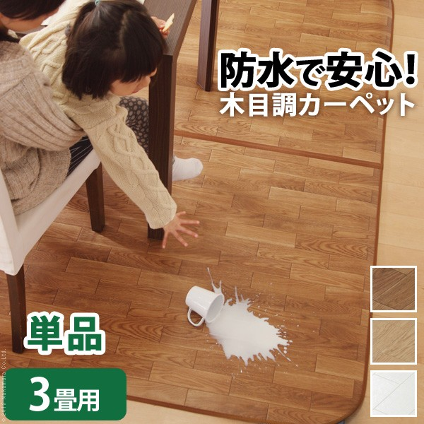 ダイニングラグ ラグ カーペット じゅうたん ラグマット 絨毯 安い 防水 撥水 木目 木目調 3畳 (198×250) マット ホットカーペット対応 床暖房対応 厚手