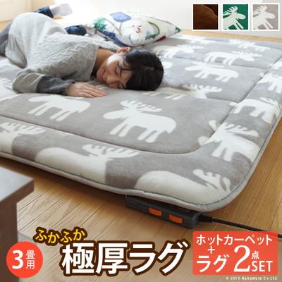 ラグ カーペット じゅうたん ラグマット 絨毯 安い ホットカーペット カバー 厚手 ホットカーペットセット 3畳 (198×238) 電気カーペット マット
