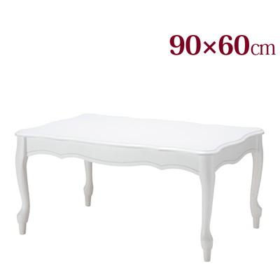 センターテーブル ローテーブル こたつ 猫脚 長方形 ねこ脚 かわいい 90x60cm 継ぎ脚 白 ホワイト【木製テーブル 木製 リビングテーブル 応接テーブル ちゃぶ台 こたつ ローテーブル センターテーブル コーヒーテーブル ダイニングテーブル 座卓 送料無料】