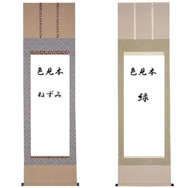 表装 表具 三段表装高級正絹表装 全国送料無料 【smtb-k】【ky】