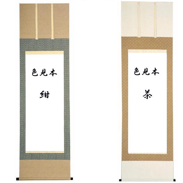 表装 表具 表装仕立て直し 高級正絹三段表装 全国送料無料 【smtb-k】【ky】