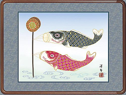 日本画 鯉のぼり/額 佐野洋旬 端午の節句  全国送料無料 【smtb-k】【ky】